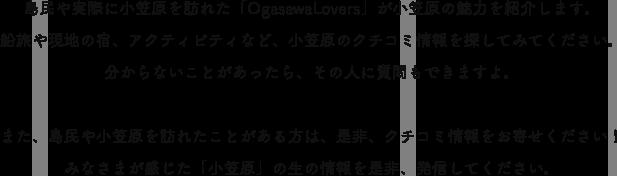 実際に小笠原を訪れた「OgasawaLovers」が小笠原の魅力を紹介します。