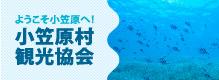 小笠原村観光協会