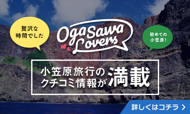 OgasawaLovers