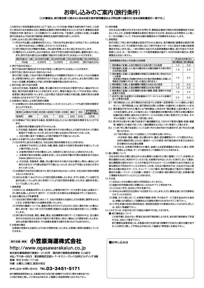 小笠原縁結び4