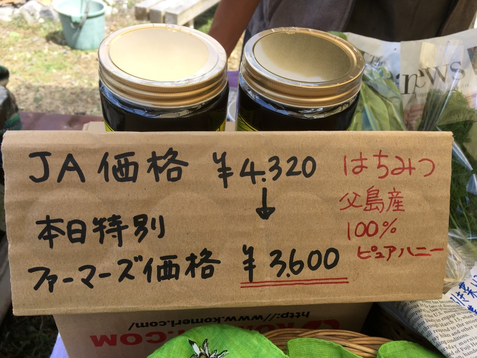 小笠原のハチミツ