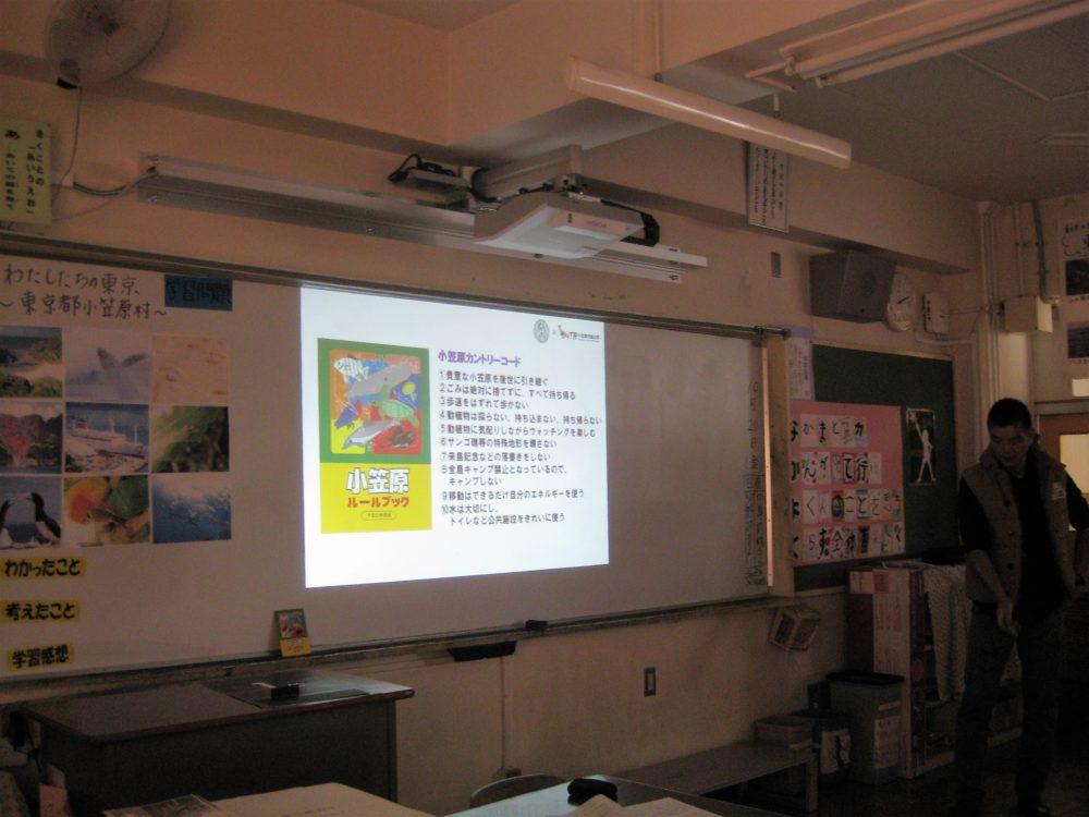 小笠原の授業