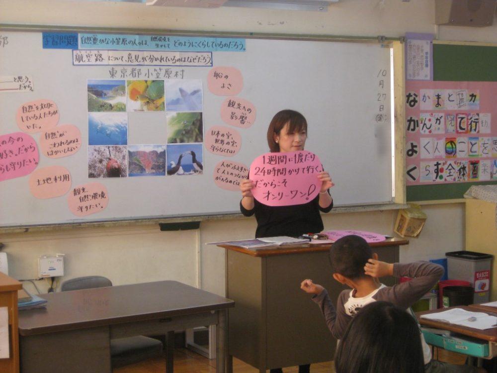 鶴巻小学校授業