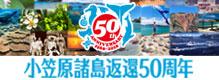 小笠原諸島返還50周年