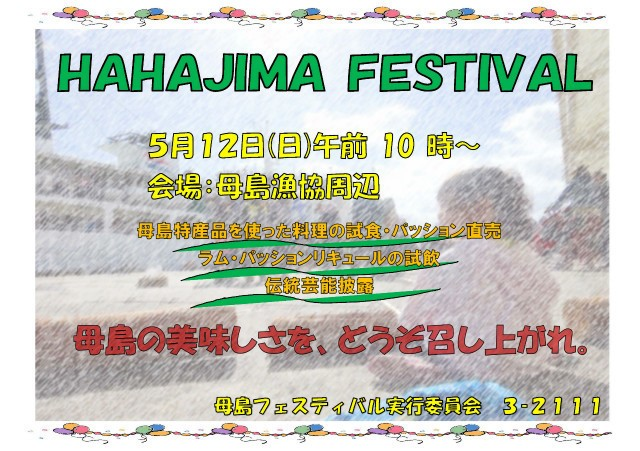 母島フェスティバル01