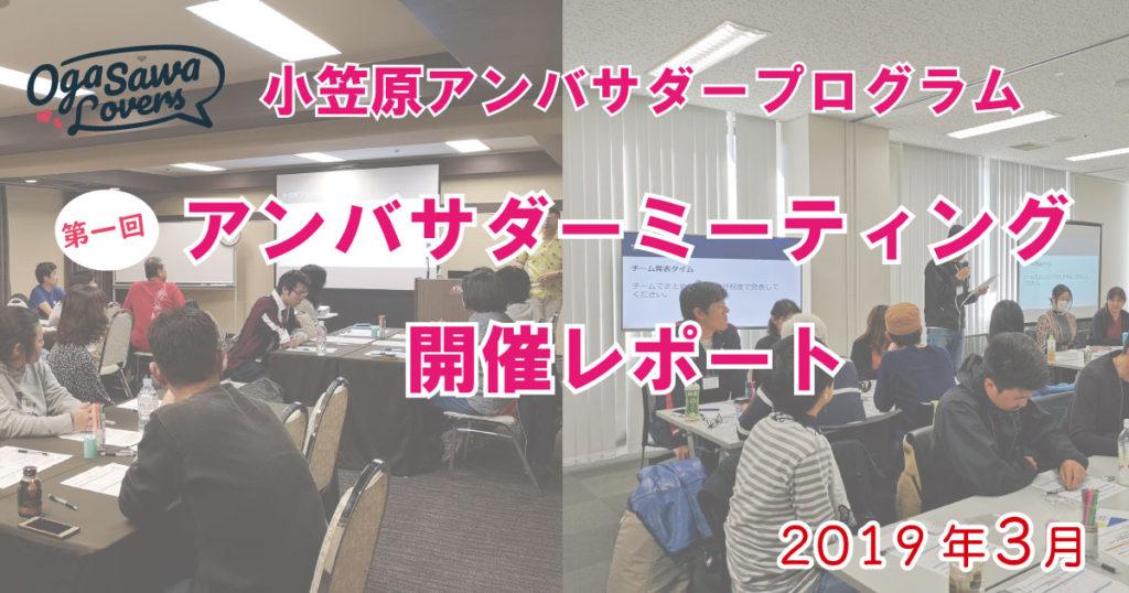 小笠原アンバサダーイベントバナーレポート