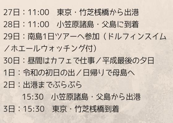小笠原旅行計画