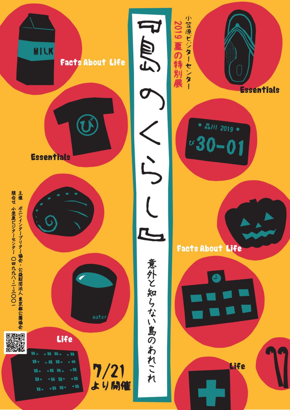 01 島のくらし展ポスター