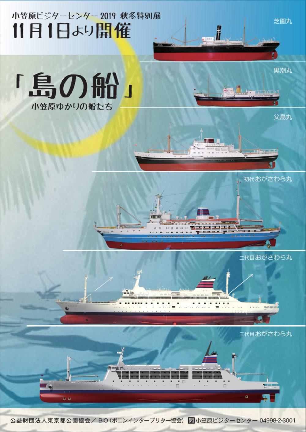 特別展「島の船」ポスター