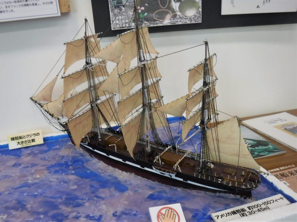 アメリカの捕鯨船模型(展示物)