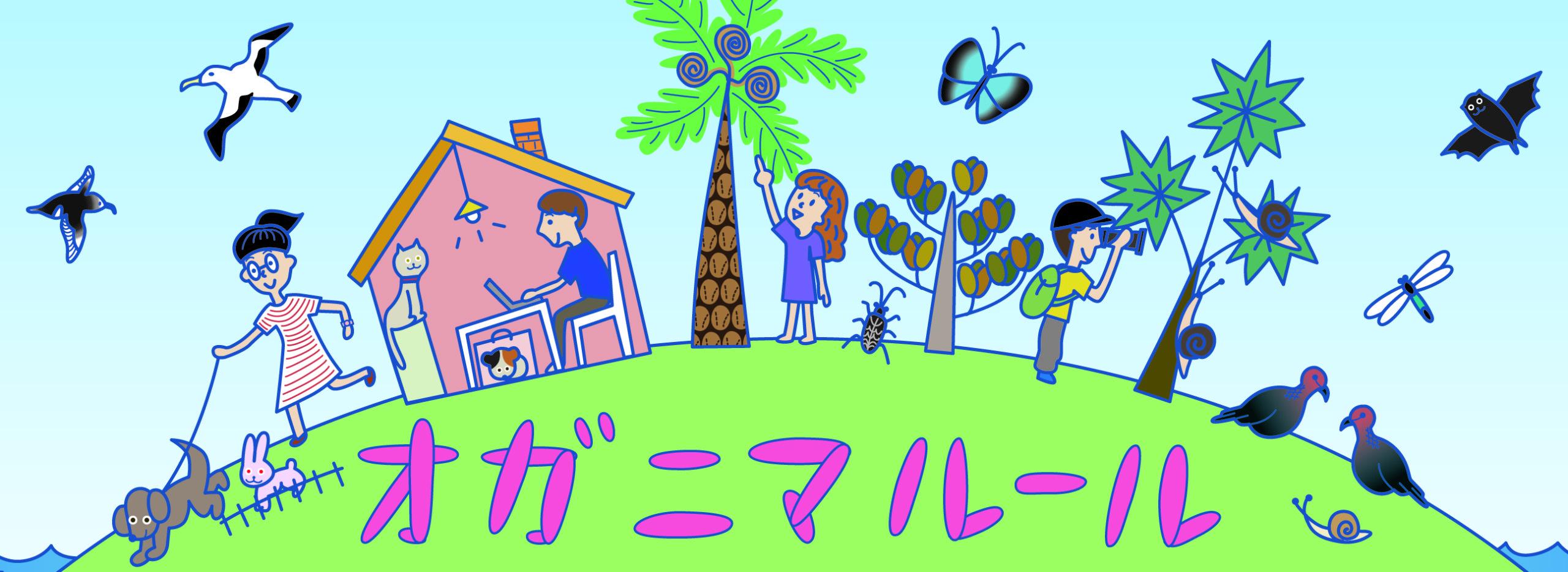 オガニマルール・小笠原ペット条例