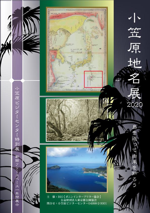 01_特別展「地名展」ポスター