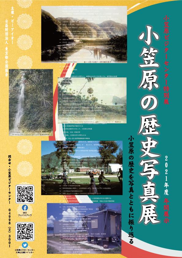 01_特別展「小笠原の歴史写真展」ポスター