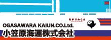 小笠原海運 Ogasawara Kaiun Co.,Ltd.